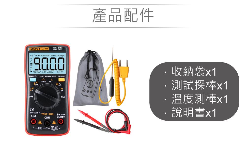 堃喬 堃邑 電子零件 電錶儀器 電路維修類 數位式三用電錶 ZT-111 掌上型智能量測 多功能數位電錶 ZOYI眾儀電測 一年保固