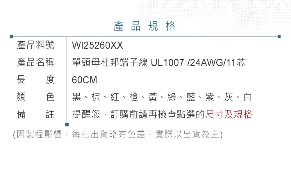 堃喬 堃邑 電線電纜 電子線 端子線 杜邦端子線 單頭母杜邦端子線 60公分 UL1007 /24AWG/11芯 黑