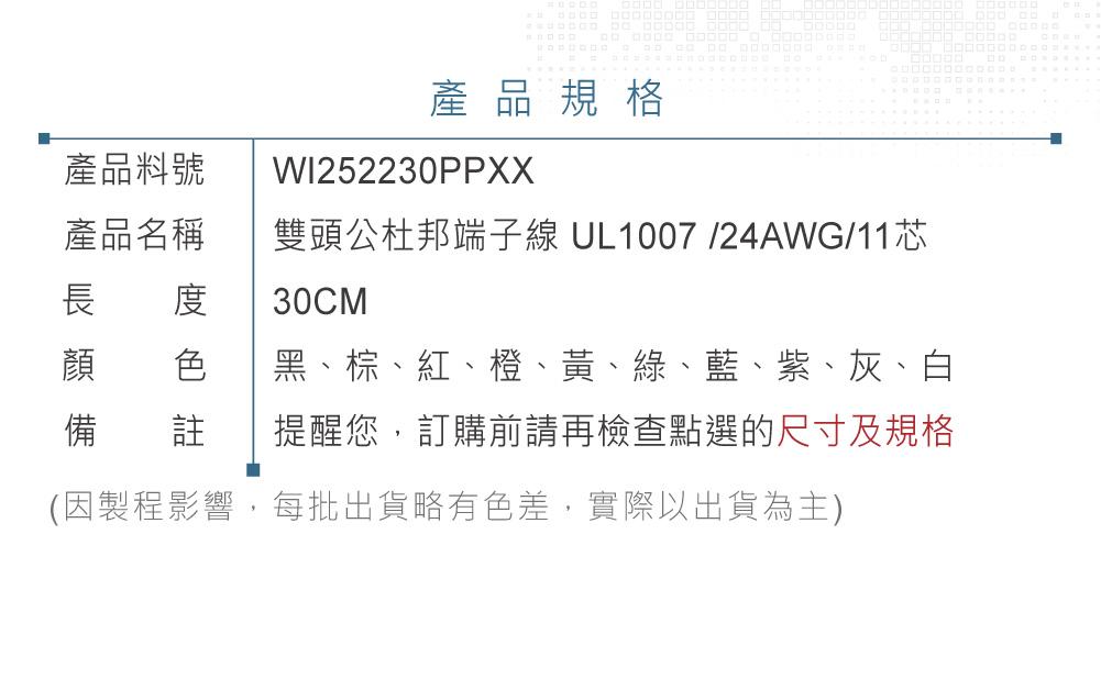 堃喬 堃邑 電線電纜 電子線 端子線 杜邦端子線 雙頭公杜邦端子線 30公分 UL1007 /24AWG/11芯