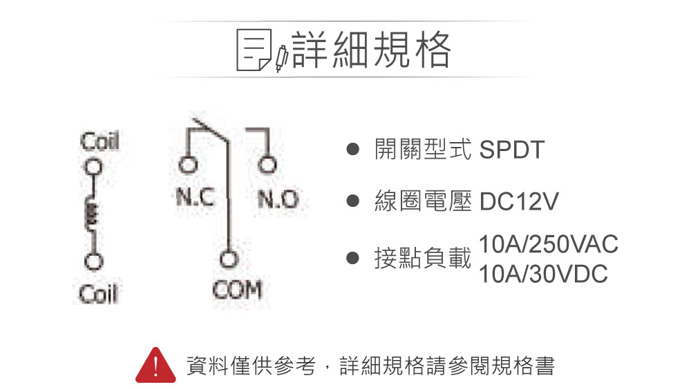 堃喬 堃邑 電子零件 繼電器 功率繼電器 DC12V THIH-12VDC-SD-1CH-R SPDT/1P 接點負載10A/250VAC