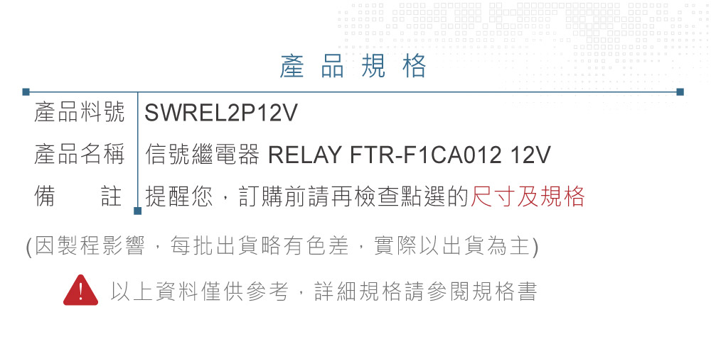 堃喬 堃邑 電子零件 繼電器 功率繼電器 DC12V FTR-F1CA012 DPDT/2P 接點負載5A/250VAC