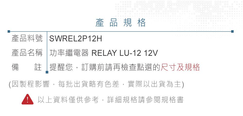 堃喬 堃邑 電子零件 繼電器 功率繼電器 DC12V LU-12 SPDT/1P 接點負載3A/120VAC