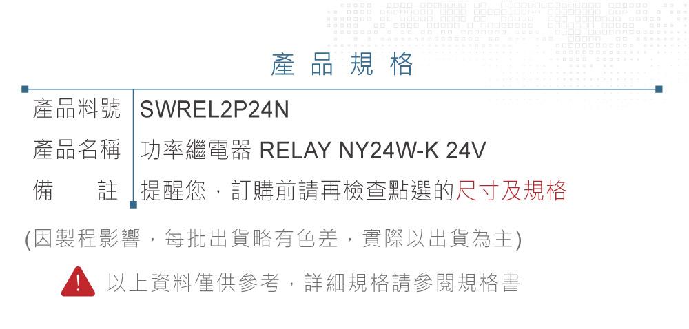 堃喬 堃邑 電子零件 繼電器 功率繼電器 DC24V NY24W-K SPST-NO/1P 接點負載5A/250VAC