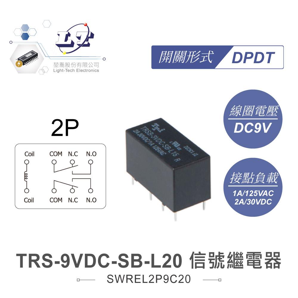 堃喬 堃邑 電子零件 繼電器 信號繼電器 DC9V TRS-9VDC-SB-L20 DPDT/2P 接點負載1A/125VAC