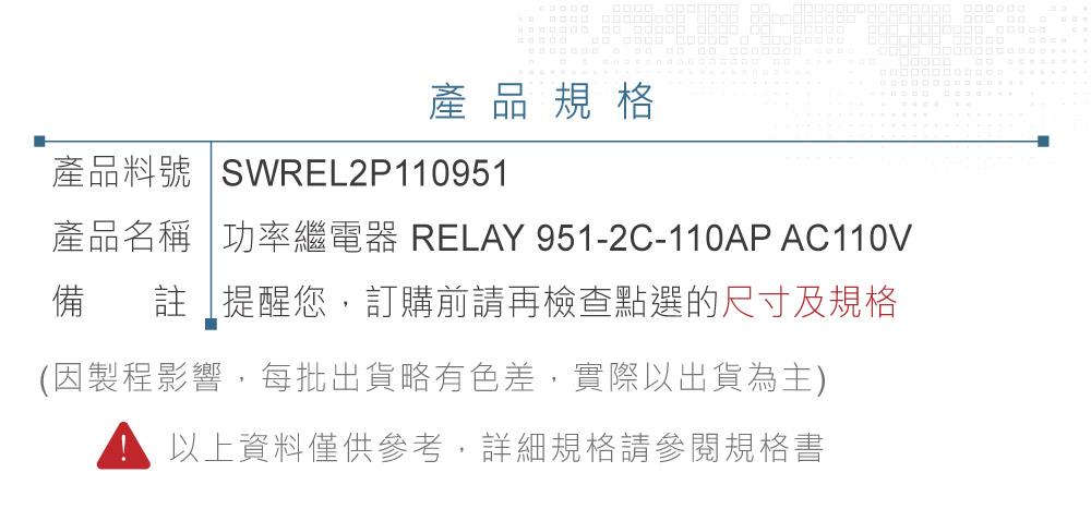 堃喬 堃邑 電子零件 繼電器 功率繼電器 AC110V 951-2C-110AP SPDT/1P 接點負載10A/250VAC