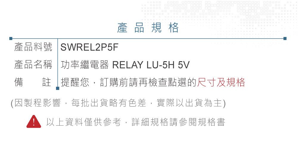 堃喬 堃邑 電子零件 繼電器 功率繼電器 DC5V LU-5H SPDT/1P 接點負載5A/120VAC