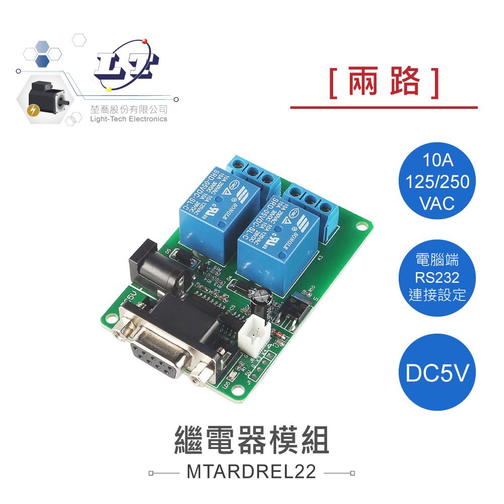 堃喬 堃邑 機電控制 電源控制 繼電器模組 RS232 2路 5V繼電器模組 交直流負載開關控制器