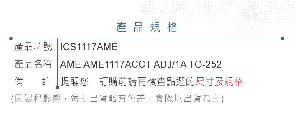 堃喬 堃邑 電子零件 半導體 AME AME1117ACCT ADJ/1A TO-252
