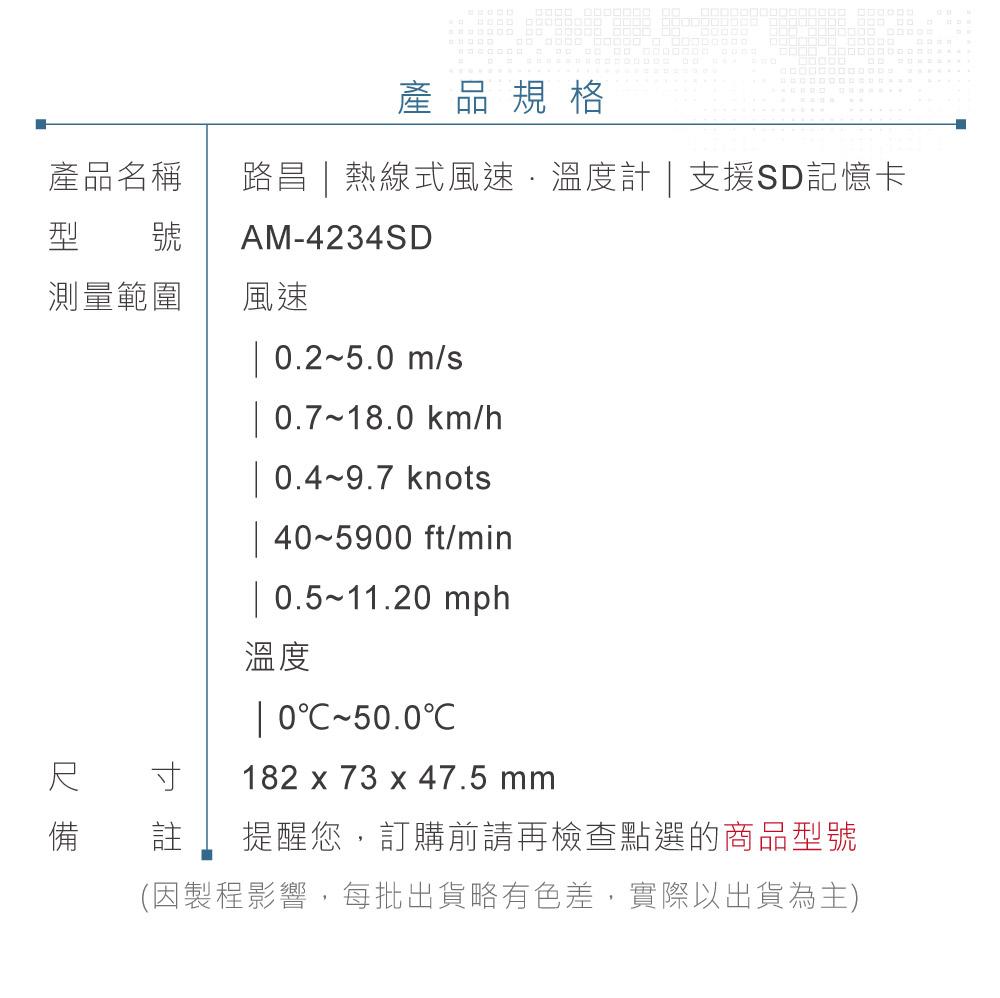 堃喬 堃邑 電錶儀器 環境檢測類 風速計 路昌 Lutron AM-4234SD 記錄型雙測棒風速計 最大支援16GB SD記憶卡