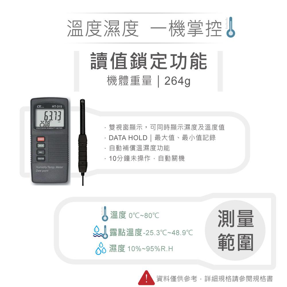 堃喬 堃邑 電錶儀器 環境檢測類 溫溼度計 路昌 Lutron BTM-4208SD 12點記憶溫度計 支援SD記憶卡 路昌 Lutron HT-315 溫溼度計+露點計