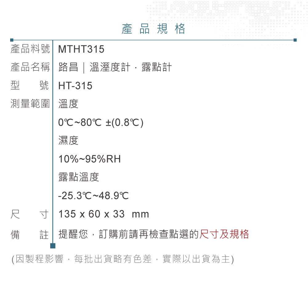 堃喬 堃邑 電錶儀器 環境檢測類 溫溼度計 路昌 Lutron BTM-4208SD 12點記憶溫度計 支援SD記憶卡