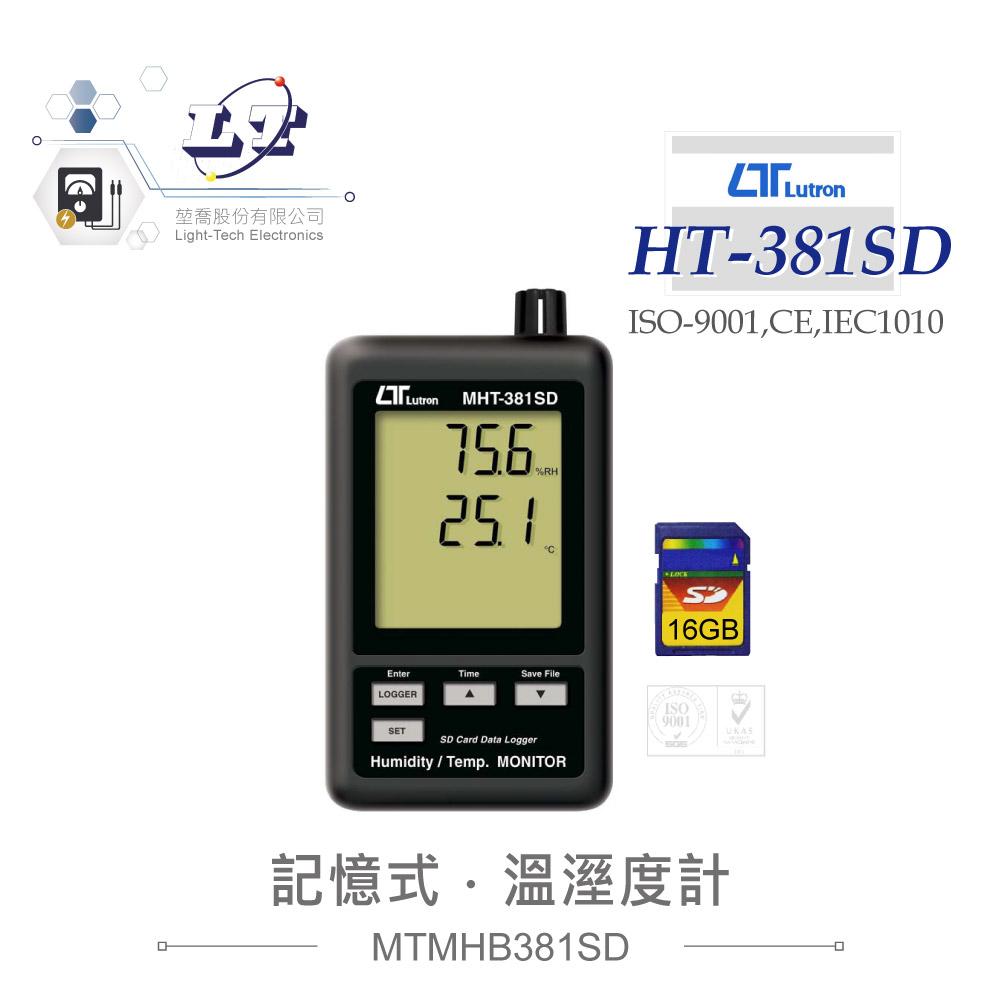 堃喬 堃邑 電錶儀器 環境檢測類 溫溼度計 路昌 Lutron MHB-381SD 記憶式溫溼度計 支援SD記憶卡
