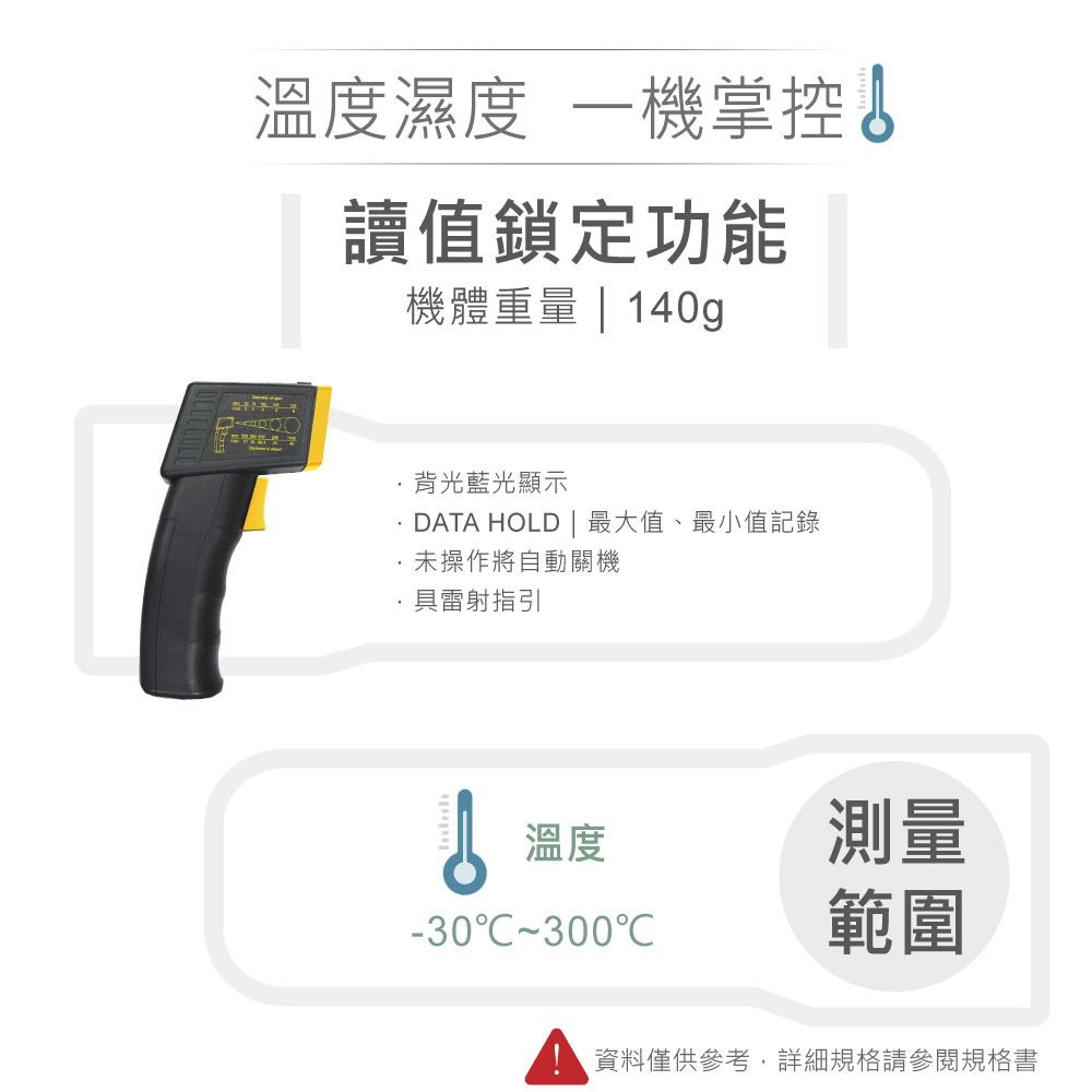堃喬 堃邑 電錶儀器 環境檢測類 溫溼度計 路昌 Lutron TM-958 紅外線溫度計 非醫療級