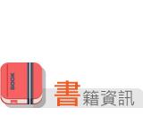 堃喬 堃邑 KTM666 智慧居家 張義和 程兆龍 9789869831000 書籍資訊