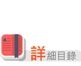 堃喬 堃邑 KTM666 智慧居家 張義和 程兆龍 9789869831000 詳細目錄