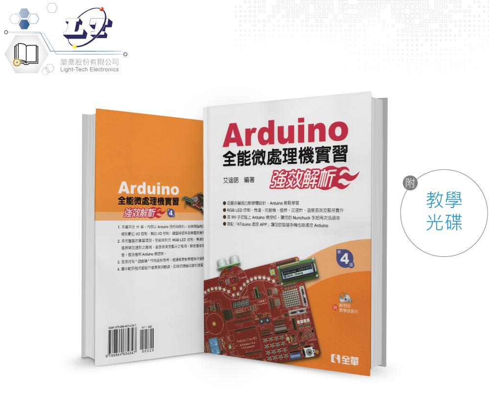 堃喬 堃邑 Arduino全能微處理機實習:強效解析(附範例及教學投影片光碟)   艾迪諾  Arduino 9789864634347