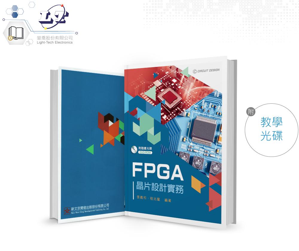 堃喬 堃邑 FPGA晶片設計實務  程兆龍 張義和  9789864303991