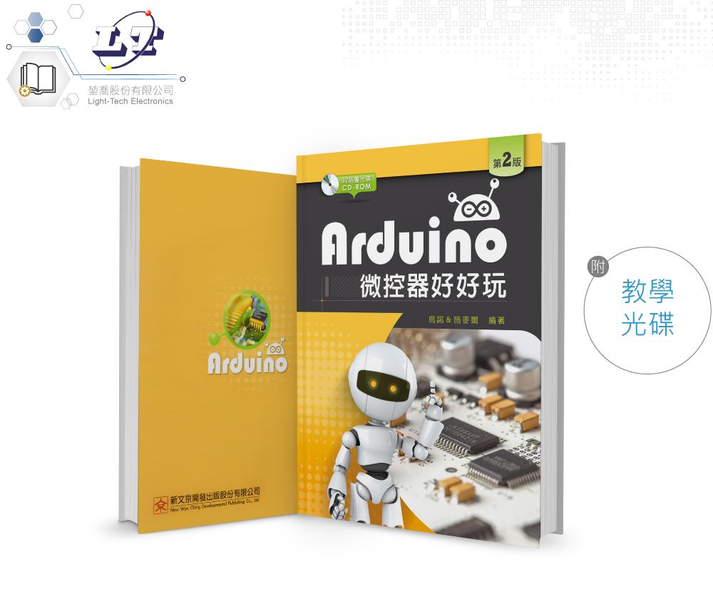 堃喬 堃邑 Arduino微控器好好玩(第二版)  烏諾 施麥爾  9789864304158
