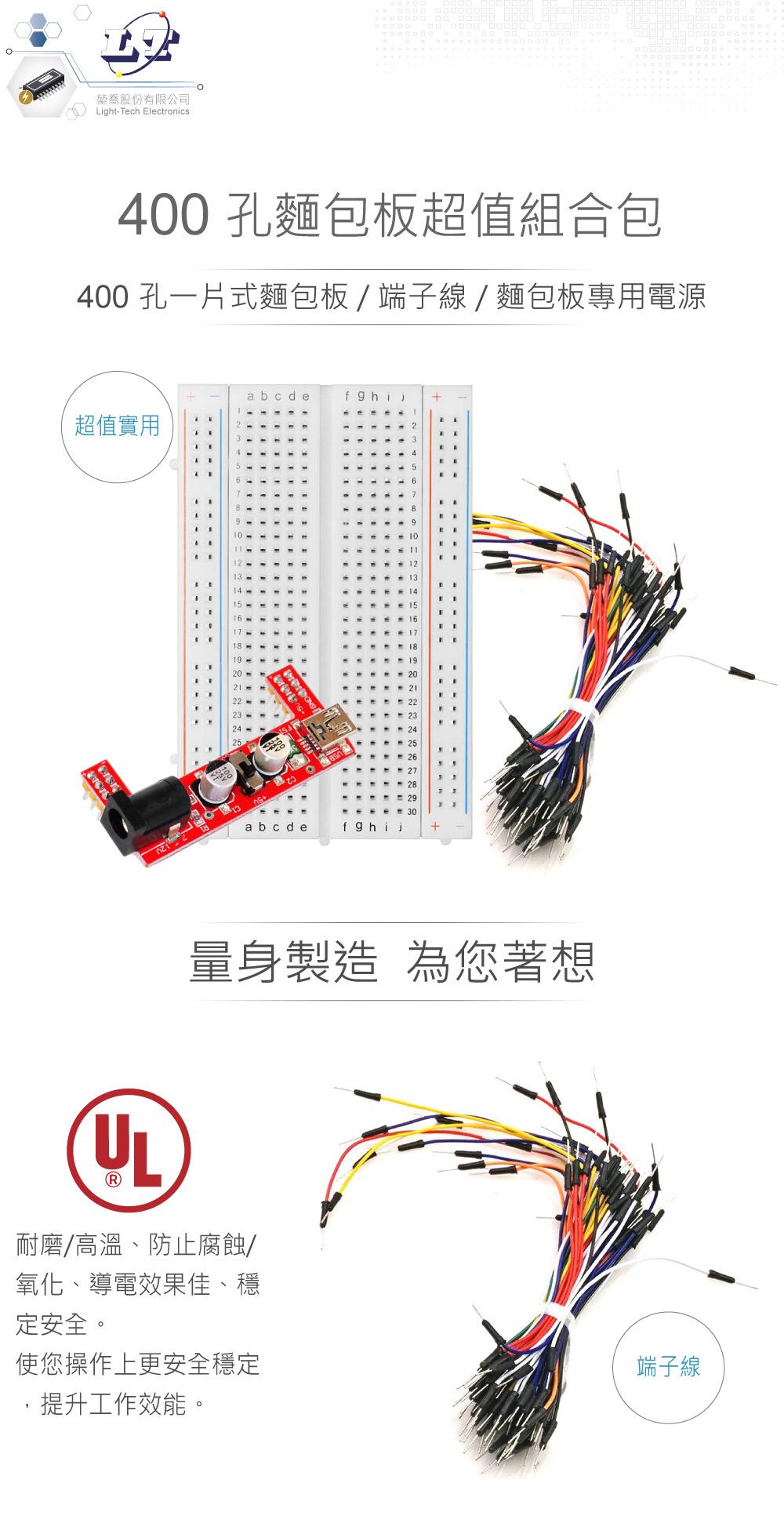 堃喬 堃邑 麵包板 端子線 組合 電子材料 朓腺